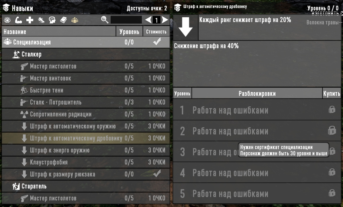Read more about the article 7 Days to die. Специализация 2.0